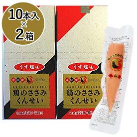 【送料無料】 雲海物産 鶏のささみくんせい うす塩味 10本入×2箱セット 国産 無添加 宮崎名物 おつまみ