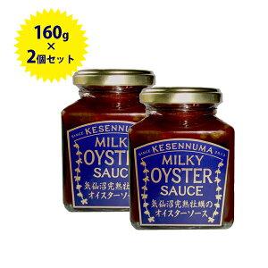 【送料無料】 気仙沼完熟牡蠣のミルキーオイスターソース 160g×2個セット 国産 無添加 瓶詰 調味料 石渡商店