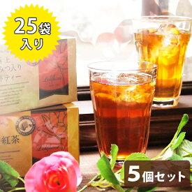 【ポイント5倍!】【送料無料】 極上はちみつ紅茶 ティーバッグ ラクシュミー Lakshimi 神戸 25袋×5箱セット 個別包装 紅茶専門店ラクシュミー