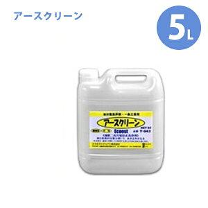 【送料無料】 エコエスト 油処理剤 アースクリーン 5L 業務用 希釈タイプ 油分散剤 T-043 二次汚染防止 一般工業用