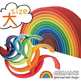 【ポイント10倍!】【送料無料】 グリムス アーチレインボー 虹色トンネル 特大 知育玩具 木のおもちゃ 積み木 GRIMM'S社 1歳
