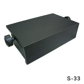 【送料無料】 イトマサ ピアノ補助台(足置き台) S-33 ブラック 無段階ネジ式調整