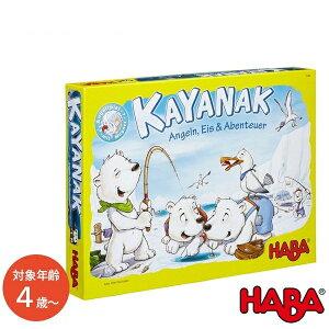 【ポイント10倍!】【送料無料】 HABA ハバ社 カヤナック HA7146 ボードゲーム おもちゃ ホビー 知育玩具 テーブルゲーム 室内遊び ギフト 0