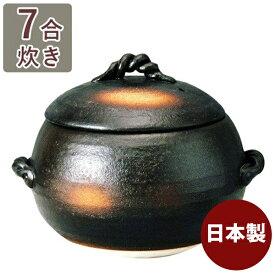 【送料無料】 萬古焼 ごはん土鍋 7合炊き 伊賀風 黒吹7合 目盛付き 炊飯鍋 日本製 ギフト