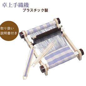 【送料無料】 卓上手織機 プラスチック KYO7002 大石天狗堂 編み物 手作り 趣味