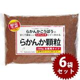 【送料無料】羅漢果顆粒500g×6袋セットらかんか顆粒かりゅう羅漢果工房砂糖代用甘味料