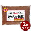 【送料無料】 羅漢果顆粒 500g×2袋セット らかんか顆粒 かりゅう 羅漢果工房 砂糖