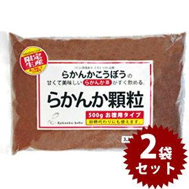 【送料無料】 らかんか顆粒 500g×2袋セット 砂糖代用 甘味料 大容量 らかんか工房 羅漢果顆粒 砂糖不使用 おきかえ