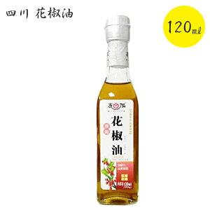 【送料無料】 友加 花椒油 120ml 中華調味料 四川料理 山椒 ホワジャオオイル