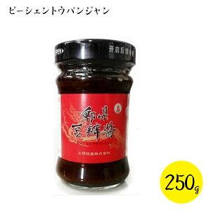 【送料無料】 ピーシェン豆板醤 250g 中華調味料 四川料理 業務用 辛みそ 三明物産