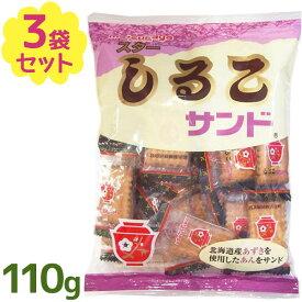 【送料無料】 松永製菓 スターしるこサンド 110g ×3袋セット 北海道産あずき使用 個包装 お菓子 ビスケットサンド