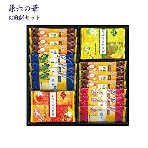 【送料無料】 金澤兼六製菓 兼六の華 KRH-10 5種計20枚入り ギフト お菓子詰め合わせ 個包装 煎餅