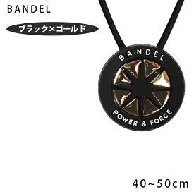 【ポイント10倍!】【送料無料】 BANDEL(バンデル) ネックレス ブラック×ゴールド 選べる3サイズ(40cm/45cm/50cm) シリコン ユニセックス