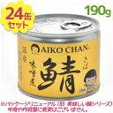 【送料無料】 伊藤食品 美味しい鯖 味噌煮 190g×24缶 国産 さば缶詰 みそ煮 ギフト