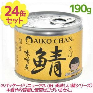 【送料無料】 サバ缶 伊藤食品 美味しい鯖 味噌煮 190g×24缶 国産 さば缶詰 みそ煮 ギフト 非常食 長期保存食品