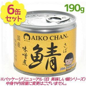 【送料無料】 伊藤食品 美味しい鯖 味噌煮 190g×6缶 国産 さば缶詰 みそ煮 ギフト