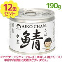 【送料無料】 伊藤食品 缶詰 美味しい鯖 水煮 190g×12缶 国産 さば缶 みず煮 ギフト