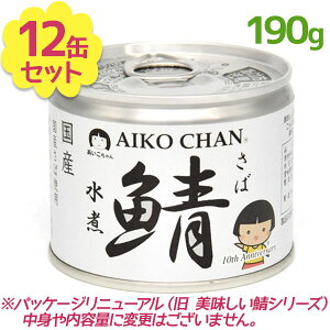 【送料無料】 サバ缶 伊藤食品 美味しい鯖 水煮 190g×12缶 国産 さば缶詰 みず煮 ギフト 非常食 長期保存食品