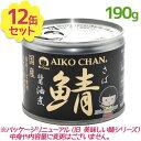 【送料無料】 伊藤食品 缶詰 美味しい鯖 醤油煮 190g×12缶 国産 さば缶 しょうゆ煮 ギフト
