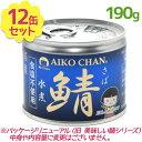【送料無料】 伊藤食品 缶詰 美味しい鯖 水煮 食塩不使用 190g×12缶 国産 さば缶 みず煮 ギフト