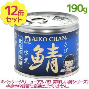 【送料無料】 サバ缶 伊藤食品 美味しい鯖 水煮 食塩不使用 190g×12缶 国産 さば缶詰 みず煮 ギフト 非常食 長期保存食品
