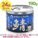 【送料無料】 サバ缶 伊藤食品 美味しい鯖 水煮 食塩不使用 190g×24缶セット 国産 さば缶詰 みず煮 ギフト 非常食 長…
