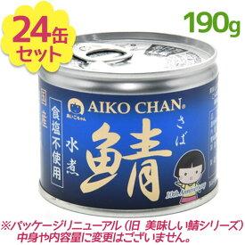 【送料無料】 サバ缶 伊藤食品 美味しい鯖 水煮 食塩不使用 190g×24缶 国産 さば缶詰 みず煮 ギフト 非常食 長期保存食品