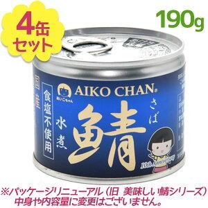 【送料無料】 サバ缶 伊藤食品 美味しい鯖 水煮 食塩不使用 190g×4缶セット 国産 さば缶詰 みず煮 ギフト 非常食