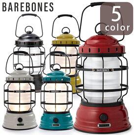 【ポイント10倍!】【送料無料】 ベアボーンズリビング フォレストランタン アンティークブロンズ LED2.0 充電式 おしゃれ LEDライト アウトドア ランプ BBL Barebones Living