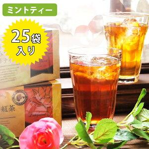 【送料無料】 極上はちみつ入りミントティー 紅茶専門店ラクシュミー 25袋 Lakshimi スリランカ スペイン 紅茶 ティー 茶葉