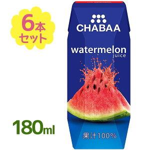 【送料無料】 CHABAA ウォーターメロン 果汁100%スイカジュース 180ml×6本セット 砂糖不使用 紙パック チャバ ギフト