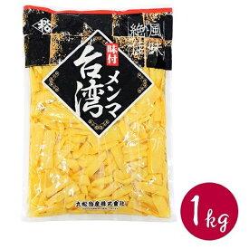 【送料無料】 丸松物産 味付メンマ台湾 1kg しなちく 台湾産 国内製造 大容量 業務用 ラーメンの具