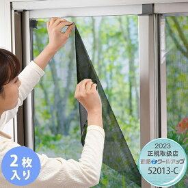 【ポイント20倍!】【送料無料】 セキスイ 遮熱クールアップ 100×200cm 2枚組 UVカット 窓用ネット 取り外し自由