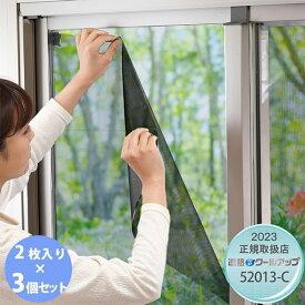 【ポイント20倍!】【送料無料】 セキスイ 遮熱クールアップ 100×200cm 2枚組×3個セット UVカット 窓用ネット 取り外し自由