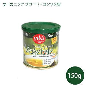 【送料無料】 野菜コンソメ顆粒 ウェル ビオロジコ 野菜ブロード 150g 洋風だし 調味料 スープの素