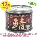 【送料無料】 伊藤食品 缶詰 美味しい鯖 水煮 黒胡椒にんにく入り 190g×12缶 国産 さば缶 みず煮 ギフト