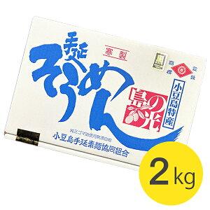 【送料無料】 そうめん 島の光 2kg 小豆島素麺 黒帯 特級品 ギフト お中元 贈り物 手延そうめん 内祝い