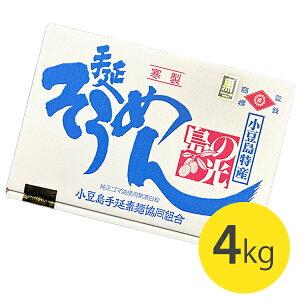 【送料無料】 そうめん 島の光 4kg 小豆島素麺 黒帯 特級品 ギフト お中元 贈り物 手延そうめん 内祝い
