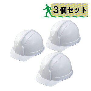 【送料無料】 国家検定品 ヘルメット 工事用 アメリカンタイプ ホワイト 3個セット SS-100型AJZ 発泡スチロール入 防災グッズ 日本製 FS-100AJ