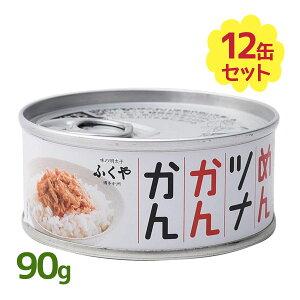 【送料無料】 ふくや めんツナかんかん 90g×12個セット 国産 明太子ツナ缶 缶詰 ツナフレーク ギフト