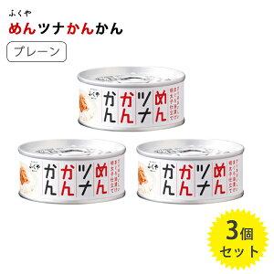 【送料無料】 ふくや めんツナかんかん 90g×3個セット 明太子ツナ缶 国産 缶詰