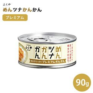 【送料無料】 ふくや めんツナかんかん プレミアム 90g 明太子ツナ缶 国産 缶詰