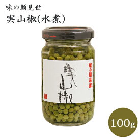【送料無料】 木村九商店 実山椒(水煮)料理用 100g 国産 食品添加物無添加 生山椒
