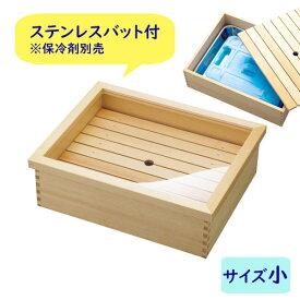 【送料無料】 ネタ箱 かぶせ蓋 目皿 ステンレスバット付 小 寿司屋 握り パーティー ヤマコー