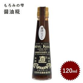 【送料無料】 直源醤油 もろみの雫 醤油糀 120ml 国産原料100% 調味料 米こうじ ギフト