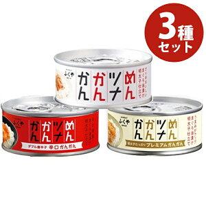 【送料無料】 ふくや めんツナかんかん 食べ比べ3缶セット 国産 ツナ缶詰 明太子仕立て