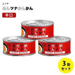 【送料無料】 ふくや めんツナかんかん 辛口 3缶セット 国産 ツナ缶詰 明太子仕立て