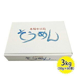 【送料無料】 本場小豆島そうめん 3kg 吉太郎 素麺 乾麺 お中元ギフト 贈り物