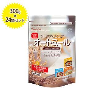 【送料無料】 日食 プレミアムピュアオートミール 300g×24個セット オーツ麦100% 保存料無添加 朝食 シリアル 離乳食 日本食品製造合資会社