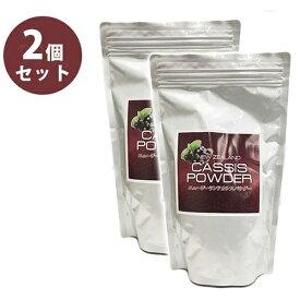 【送料無料】 カシスパウダー ブラックカラント 500g×2個セット ニュージーランド産 濃縮粉末 砂糖無添加 健康食品 スムージー